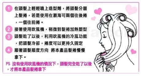 C012  伊能靜&林葉亭推薦★長髮專用『卷髮美人』兩節式三层免燙髮捲  RM10
