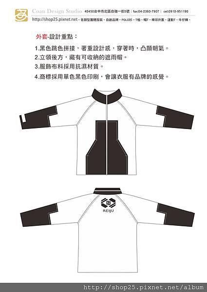 01_高領風衣