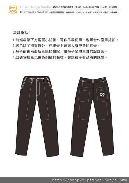 03-老爺褲-01