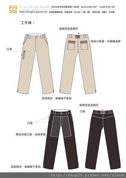 02-工作褲-02