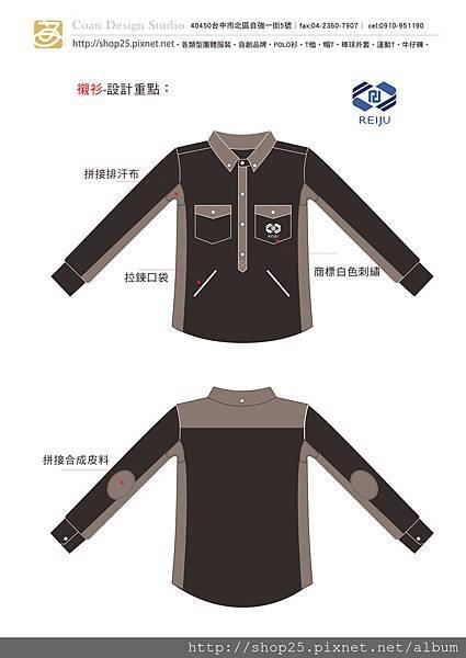 03-長襯衫-2