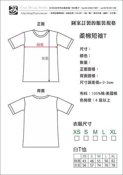 白色綿短T-尺寸表