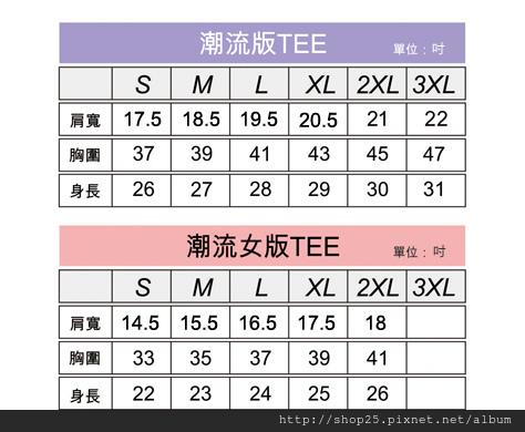 T-Shirt-尺寸表(潮流版)
