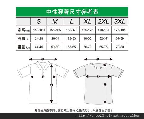 T-Shirt-尺寸表(中性版)