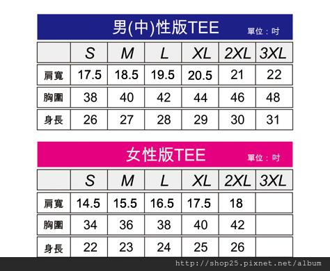 T-Shirt-尺寸表(男女版)