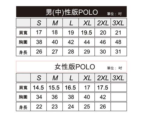 polo-尺寸表(男女版)