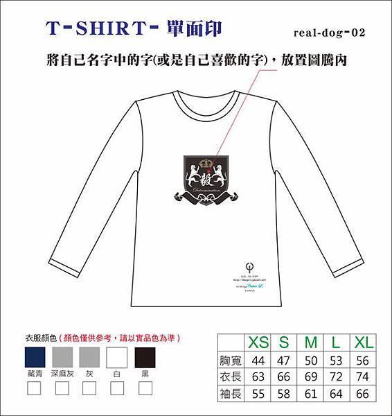 長T-w-real-dog-02.jpg