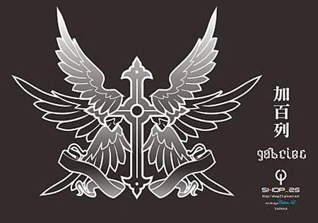 ser-熾天使-02.jpg