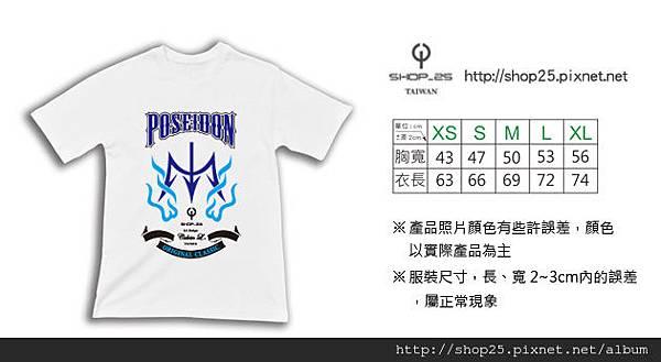 1-tee-w-希臘-海神-poseidon-1