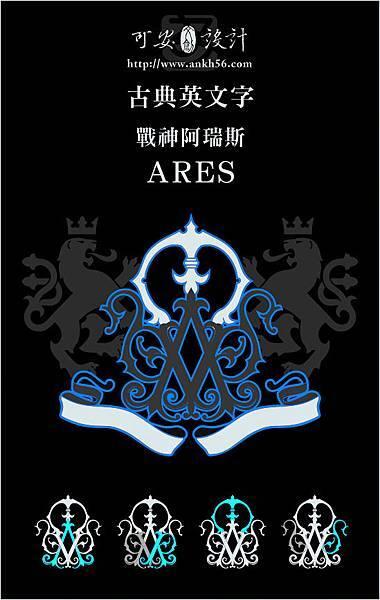 古典英文字-ARES.jpg