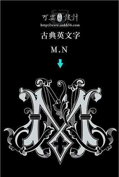 古典英文字-MN.jpg