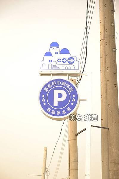 雲林蛋糕毛巾咖啡館-0.JPG