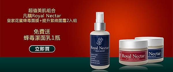free_royal_nectar_cleanser_tw