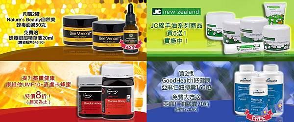 Shop New Zealand本季優惠