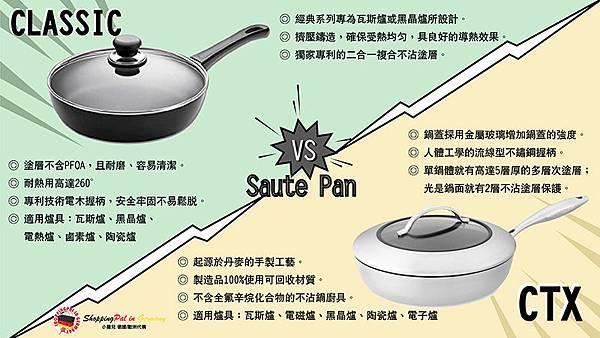 Saute Pan-外框3