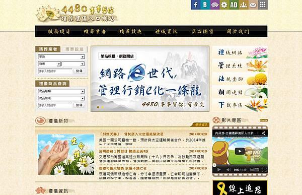 4480事事幫你-殯葬禮儀入口網站