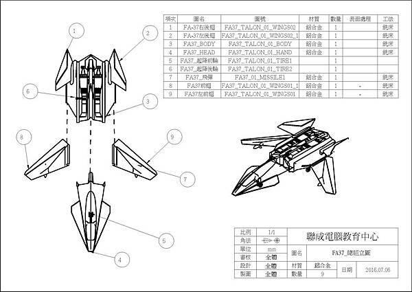 fa37_talon_01_aircraft.jpg