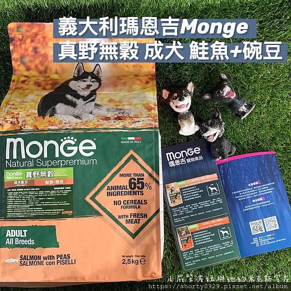 義大利寵糧瑪恩吉Monge 0