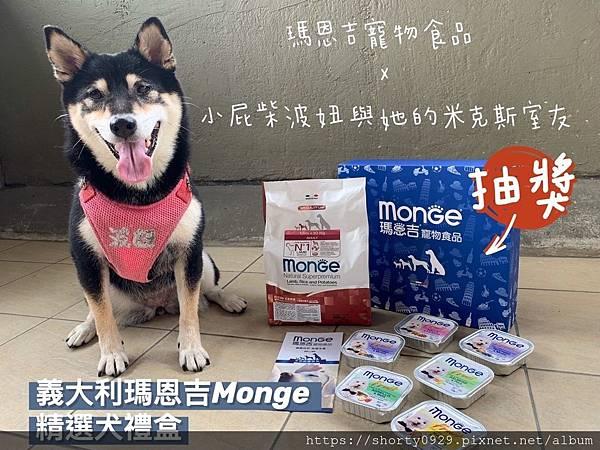 義大利寵糧瑪恩吉Monge 25