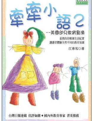 牽牽小語book02.jpg
