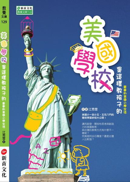 美國學校封面2-1.jpg