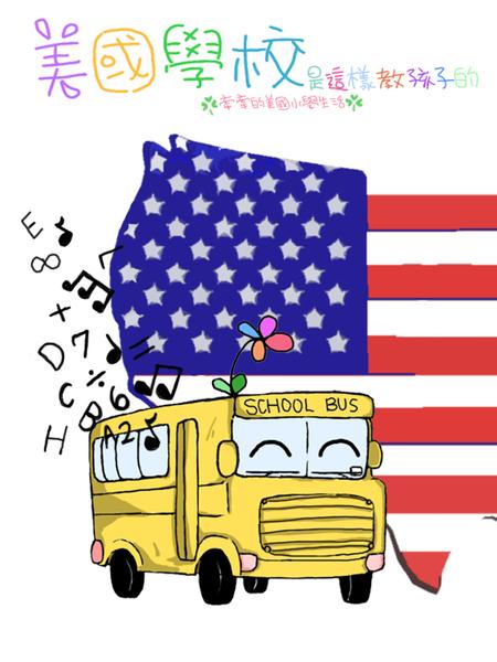 美國學校是這樣教孩子的front color title.jpg
