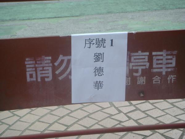 劉排1.JPG