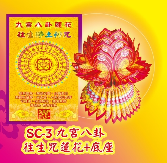 SC-3九宮八卦往生咒蓮花=底座-1