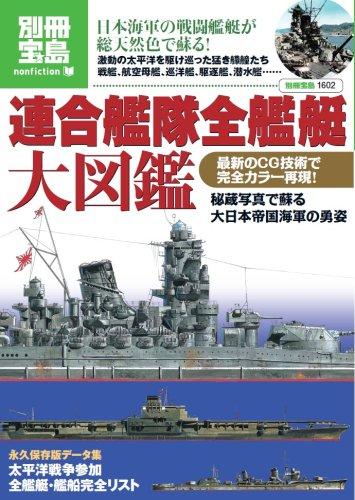 連合艦隊全艦艇大圖鑑