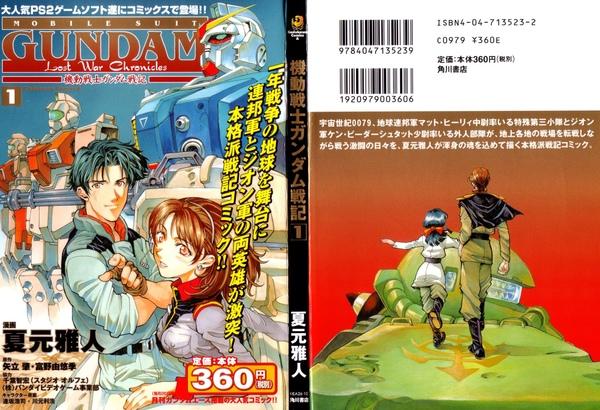 GUNDAM Last War Chronicles 01-000-a.jpg