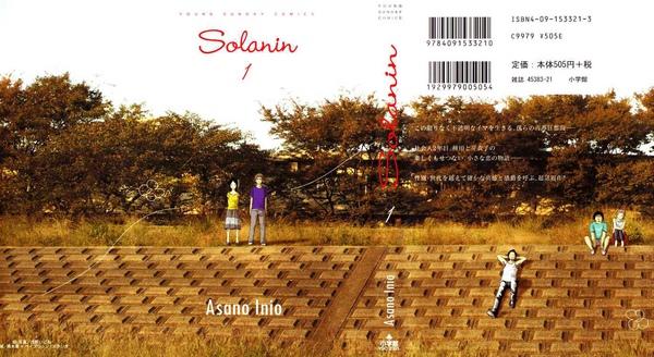 solanin1_cover.jpg