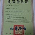民宿登記證