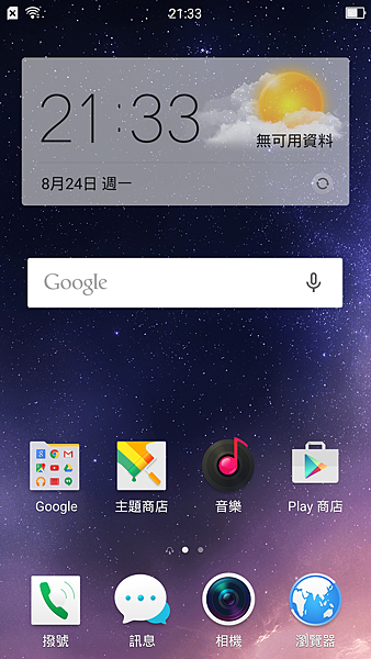 Screenshot_2015-08-24-21-33-48-19.png