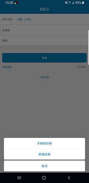 Screenshot_20190425-152041_Smart King.jpg