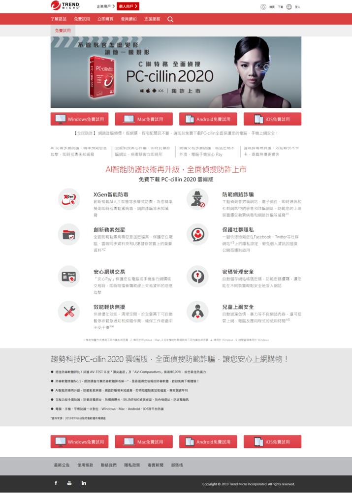 FireShot Capture 002 - 防毒軟體2020推薦-對抗網路詐騙、勒索病毒首選 PC-cillin 2020雲端版,防毒軟體品牌排名第一:趨勢科技 Trend Micr_ - www.trendmicro.com.png