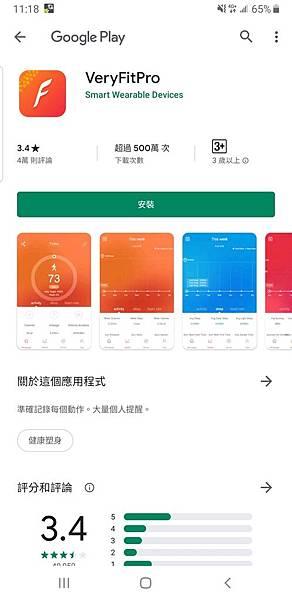 Screenshot_20191209-111827_Google Play Store.jpg