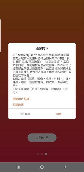 Screenshot_20191209-111931_VeryFitPro.jpg