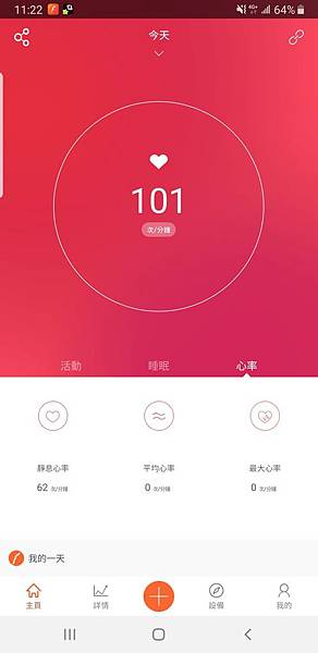 Screenshot_20191209-112250_VeryFitPro.jpg