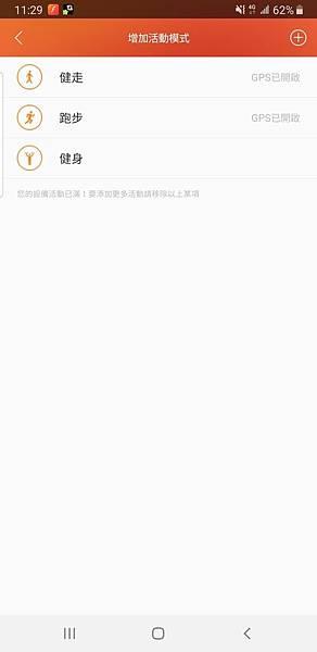 Screenshot_20191209-112949_VeryFitPro.jpg