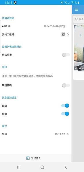 Screenshot_20200202-121321_SriHome.jpg