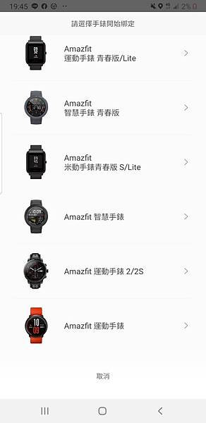 Screenshot_20200506-194537_Amazfit.jpg