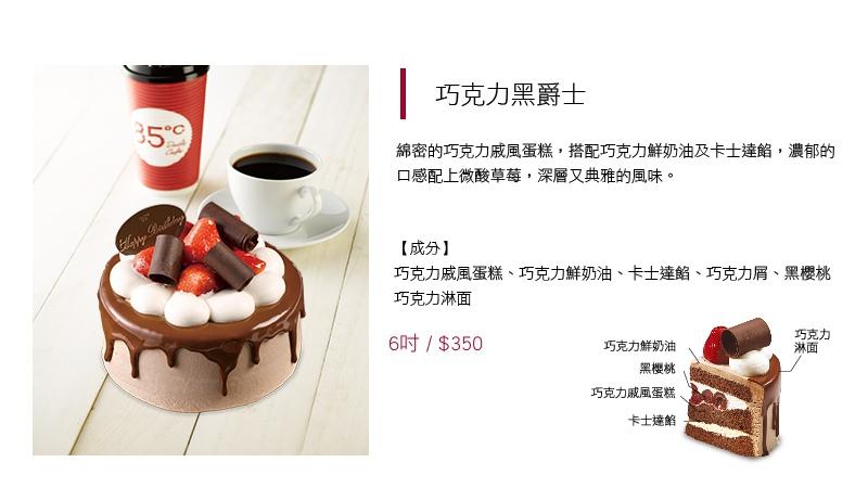 商品彈出頁-巧克力黑爵士-01.jpg