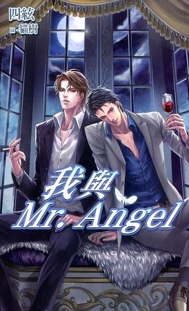 四絃-我與Mr.Angel