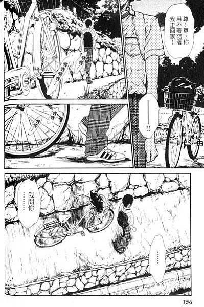 池玲文-撿到龍族的孩子 06