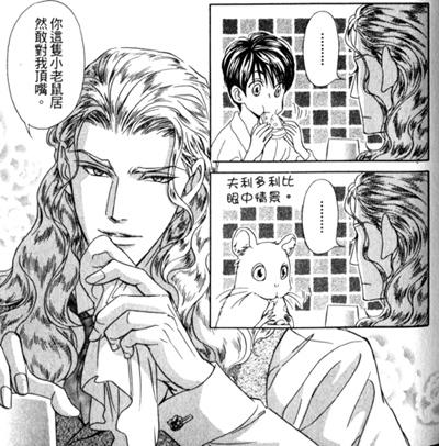 炎の王子 01