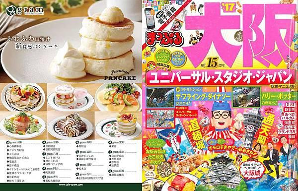 日本藥妝比價_gram_2.jpg