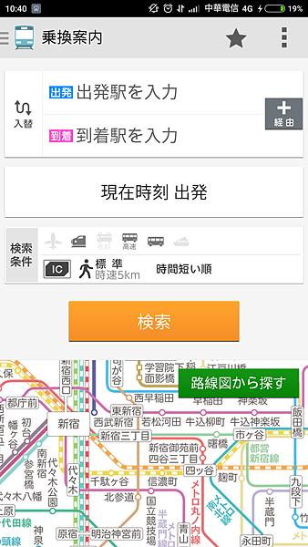 日本乘車軟體-乘換案內(NAVITIME Transit 東京 日本)