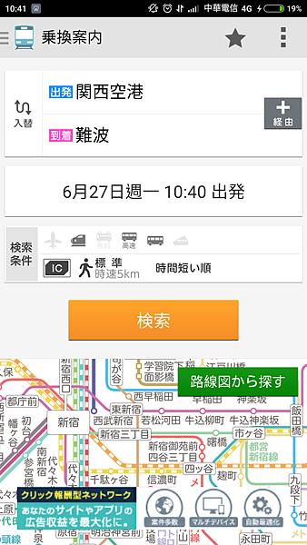 日本藥妝比價網_手機APP_乘換案內_2.png