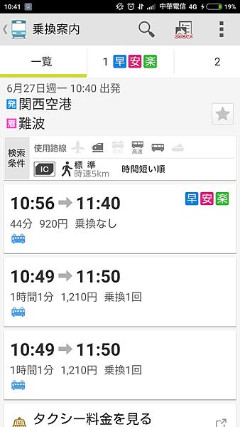 日本藥妝比價網_手機APP_乘換案內_3.png
