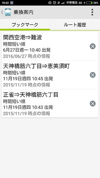日本藥妝比價網_手機APP_乘換案內_9.png